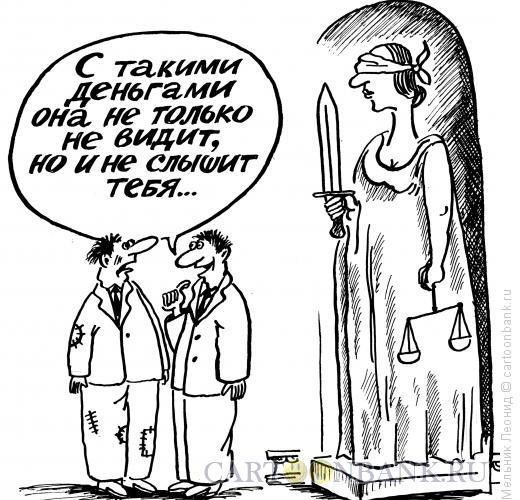 Карикатура: Фемида, Мельник Леонид