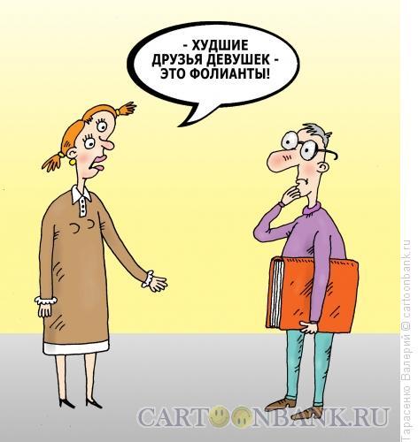 Карикатура: Фолиант, Тарасенко Валерий