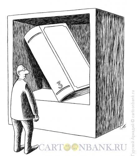 Карикатура: Большая книга, Гурский Аркадий