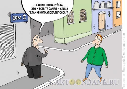 Карикатура: Дом два, Тарасенко Валерий