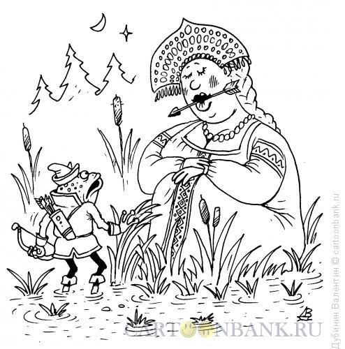 Карикатура: Лягушка - царевна, Дубинин Валентин