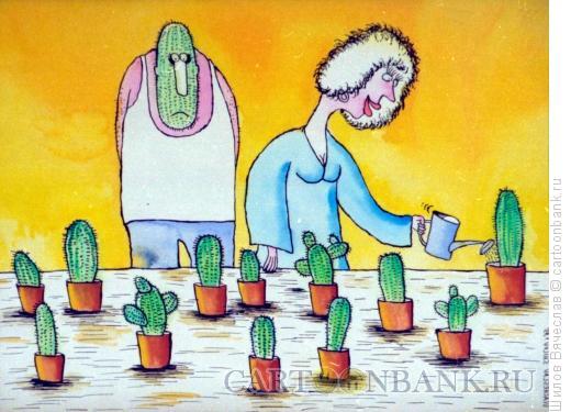 Карикатура: Муж-кактус, Шилов Вячеслав