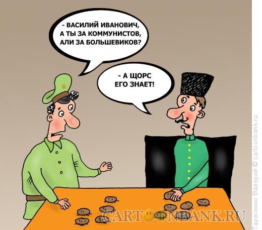 Карикатура: Щорс знает, Тарасенко Валерий