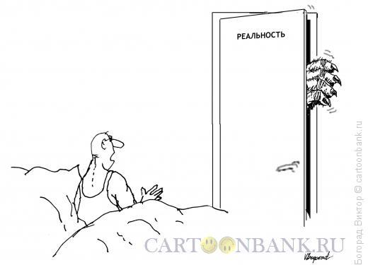Карикатура: Сон и реальность, Богорад Виктор