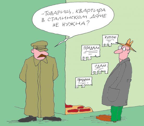 Карикатура: Дом, Михаил Ларичев