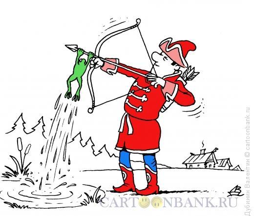 Карикатура: Хитрая лягушка, Дубинин Валентин