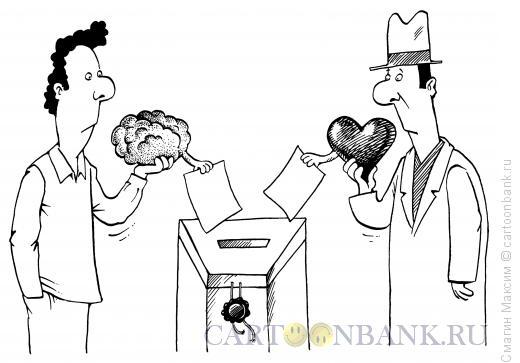 Карикатура: Голосуй органом, Смагин Максим