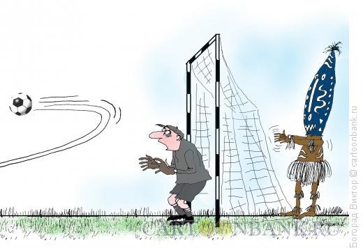 Карикатура: Колдун и вратарь, Богорад Виктор