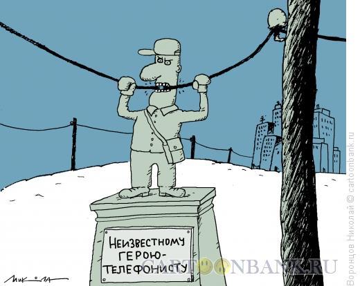 Карикатура: Телефонист, Воронцов Николай