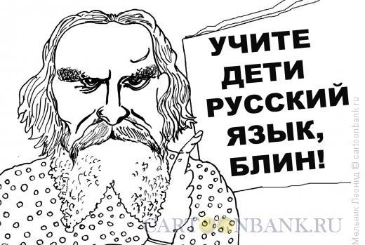 Карикатура: Великий и могучий, Мельник Леонид