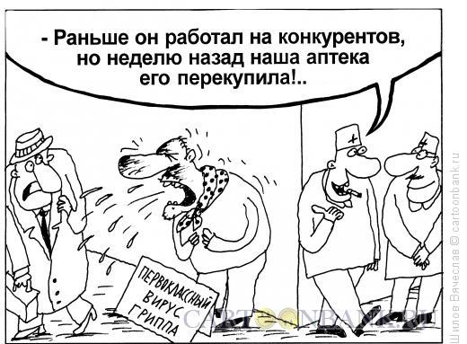 Карикатура: Вирус, Шилов Вячеслав