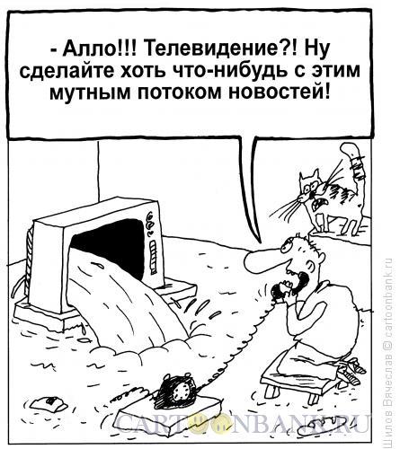 Карикатура: Поток, Шилов Вячеслав