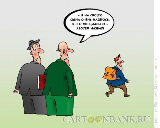 Карикатура: Авось, Тарасенко Валерий