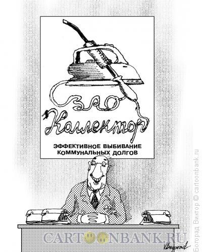 Карикатура: Коллектор, Богорад Виктор