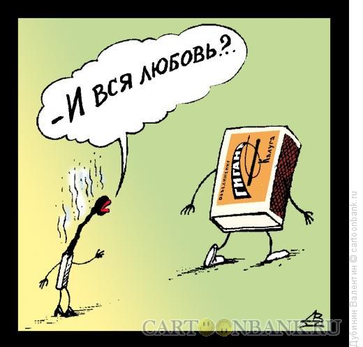 Карикатура: Поматросил и бросил, Дубинин Валентин