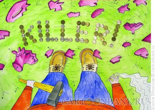 Карикатура: Разбитая копилка, Шилов Вячеслав