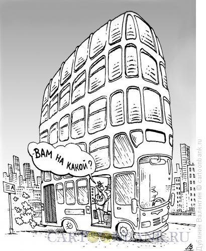 Карикатура: Автобус будущего, Дубинин Валентин