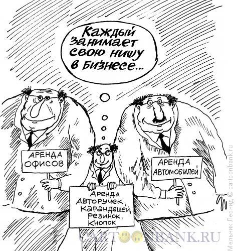 Карикатура: У каждого свой бизнес, Мельник Леонид