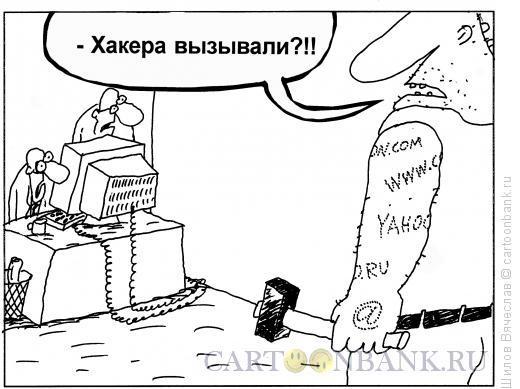 Карикатура: Хакер, Шилов Вячеслав