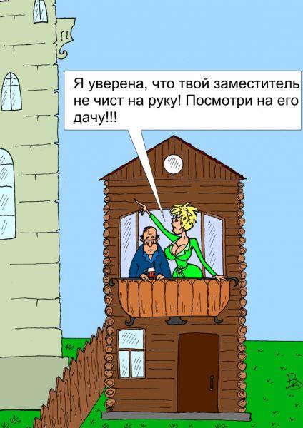 Карикатура: ЗАМ, Валерий Каненков
