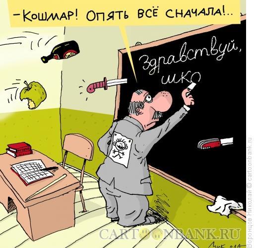 Карикатура: 1 ????????, Воронцов Николай