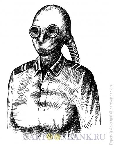 Карикатура: Противогаз для девушки, Гурский Аркадий