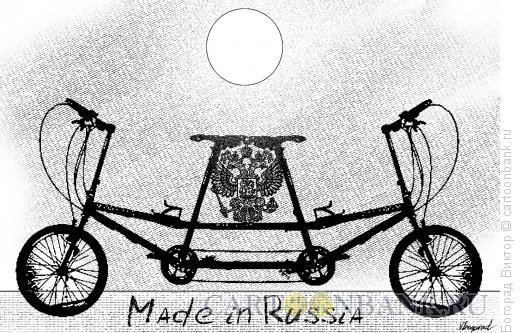 Карикатура: Сделано в России, Богорад Виктор