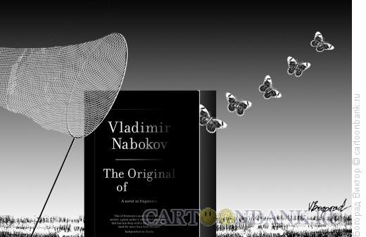 Карикатура: Новая посмертная книга Набокова, Богорад Виктор