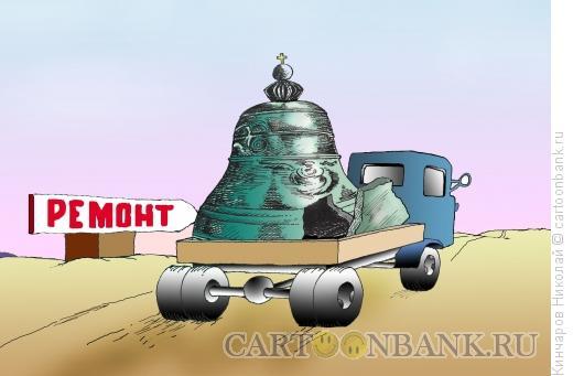 Карикатура: Нужен России ремонт, Кинчаров Николай