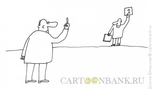 Карикатура: Посыл сообщения, Шилов Вячеслав
