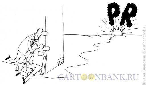 Карикатура: Черный пиар, Шилов Вячеслав