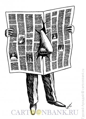 Карикатура: Нос в газете, Гурский Аркадий