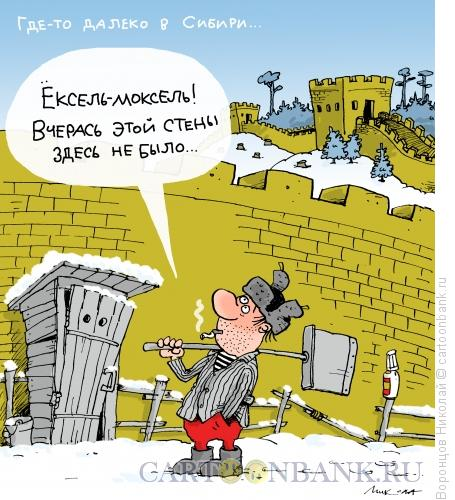 Карикатура: Великая стена в Сибири, Воронцов Николай