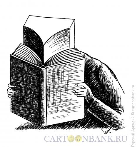 Карикатура: голова-клин, Гурский Аркадий