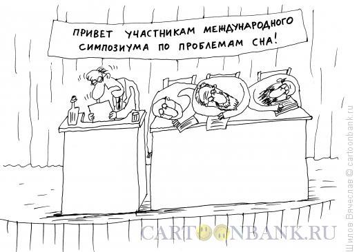 Карикатура: Профессионалы, Шилов Вячеслав