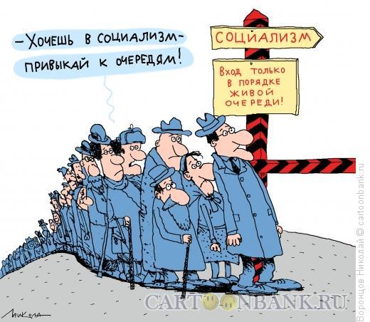 Карикатура: Социализм, Воронцов Николай