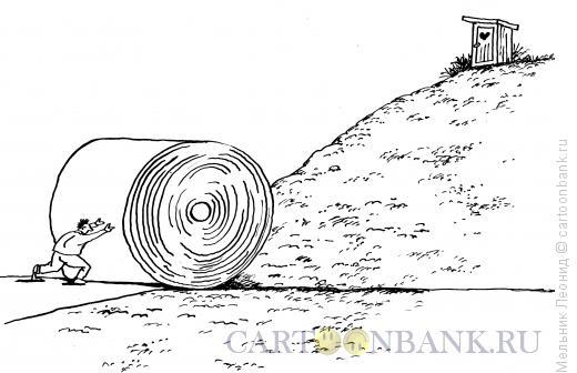 Карикатура: Туалетный Сизиф, Мельник Леонид