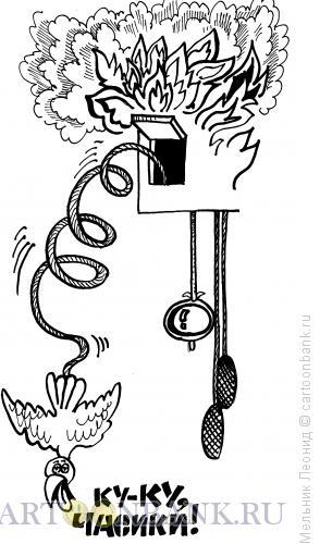 Карикатура: Докуковалась, Мельник Леонид
