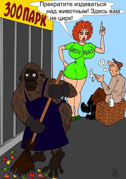 Карикатура: Дворник, Валерий Каненков