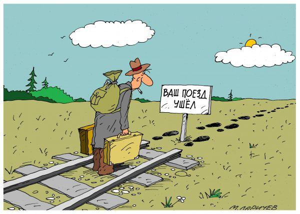 Карикатура: поезд, михаил ларичев