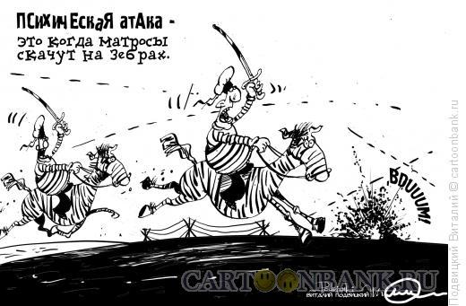 Карикатура: Психическая атака, Подвицкий Виталий