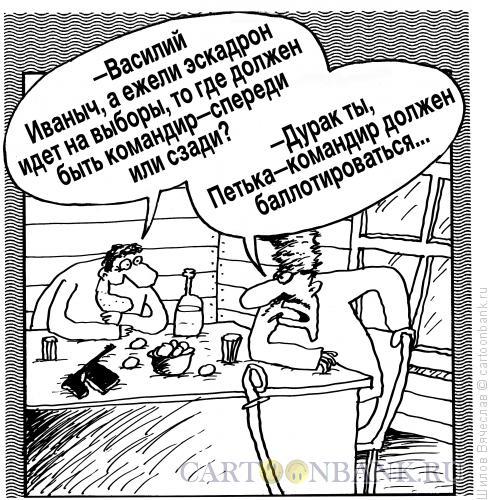Карикатура: Командир, Шилов Вячеслав