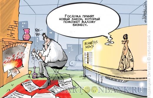 Карикатура: В помощь бизнесу, Подвицкий Виталий