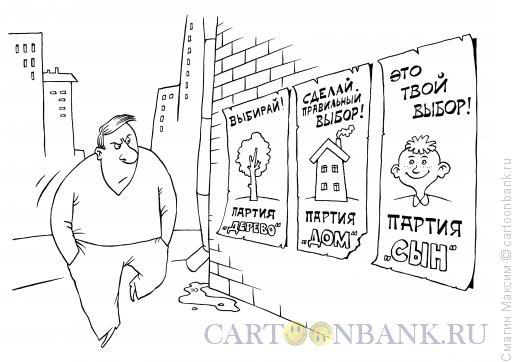 Карикатура: Отец перед выбором, Смагин Максим
