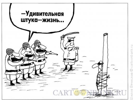 Карикатура: Удивительная штука, Шилов Вячеслав