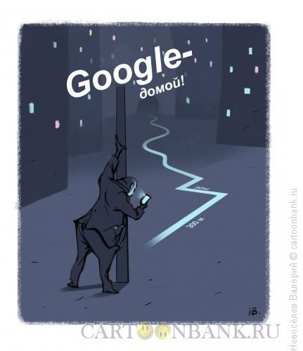 Карикатура: Google- ?????!, Новосёлов Валерий