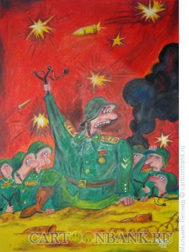 Карикатура: Атака, Мельник Леонид