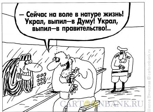 Карикатура: Свидание, Шилов Вячеслав