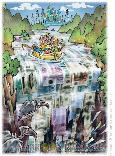 Карикатура: финансовый поток, Осипов Евгений