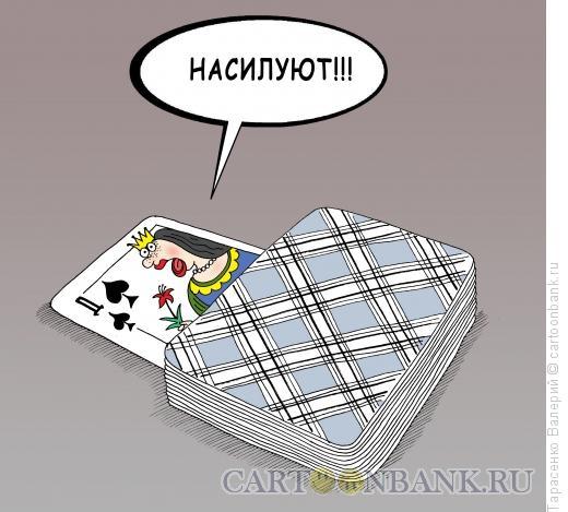 Карикатура: Козырная дама, Тарасенко Валерий